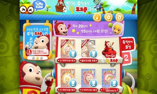 [3단계] 수학왕 코코몽3 by 토모키즈