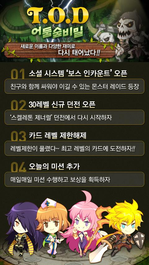 T.O.D for Kakao- screenshot