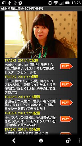 谷山浩子のオールナイトニッポンモバイル2014年4月号