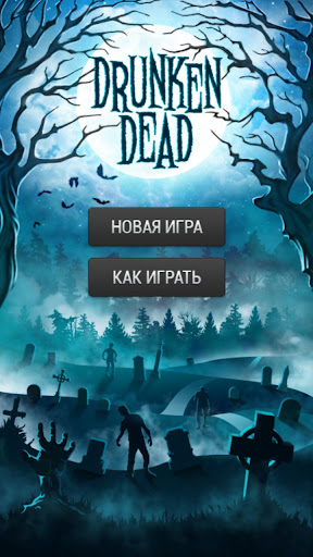 Drunken Dead