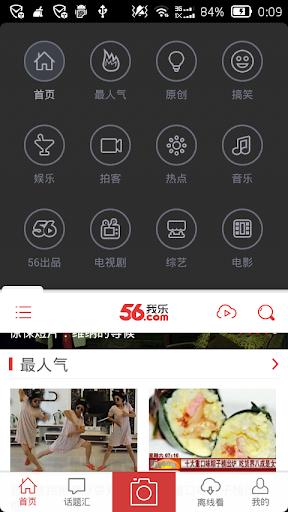 玩個人化App 免費高清 娛樂視頻 視頻播放免費 APP試玩