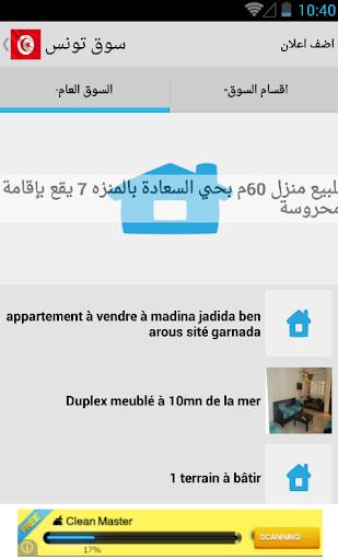 سوق تونس