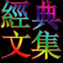 [繁體]穿越時空言情小說合集(01) icon