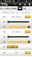 Screenshot of 21世紀不動產行動看屋