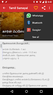 South indian cooking recipes in tamil google docs