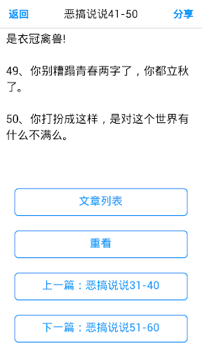 【免費娛樂App】恶搞说说&校园篇-APP點子