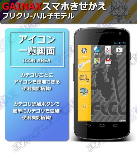 GAINAXスマホきせかえ(ハル子モデル)|玩個人化App免費|玩APPs