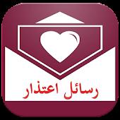 رسائل اعتذار 2015