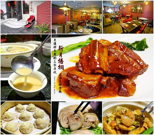 走進徐志摩的三零年代‧新月梧桐 上海主題餐廳