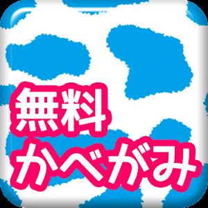 かわいい壁紙 sky (可愛い無料待ち受け画面設定) APK