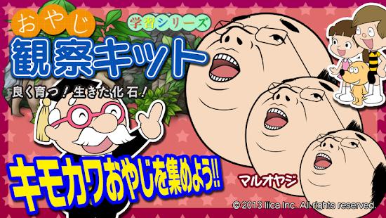 おやじ観察キット - 人気の無料おやじ育成ゲームアプリ