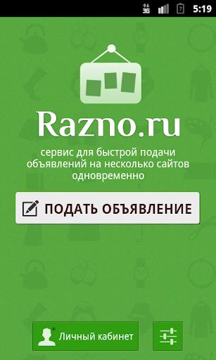 Объявления Razno.ru