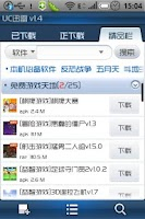 Screenshot of UC迅雷