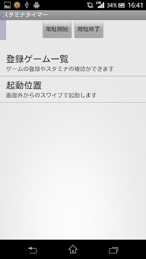 玩免費工具APP|下載スタミナタイマーお試し版 app不用錢|硬是要APP
