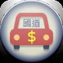 國道好好賺(國道里程計算)(高速公路里程收費)