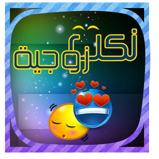 نكت زوجية 漫畫 App LOGO-硬是要APP