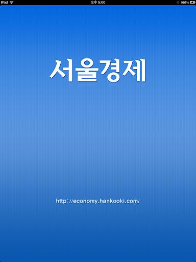 서울경제 App for Tablet