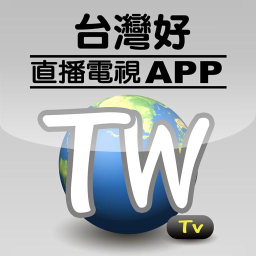 台灣好驗證 媒體與影片 App LOGO-硬是要APP