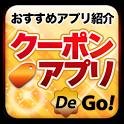 クーポンアプリDeGo! icon