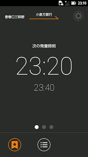 北九州モノレール時刻表