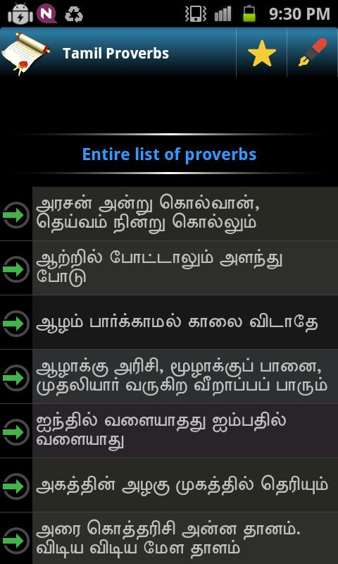 tamil proverbs தமிழில் தேடுதல் | search engine in tamil.