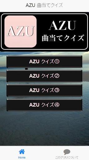 無料个人化AppのAZU 曲当てクイズ|記事Game