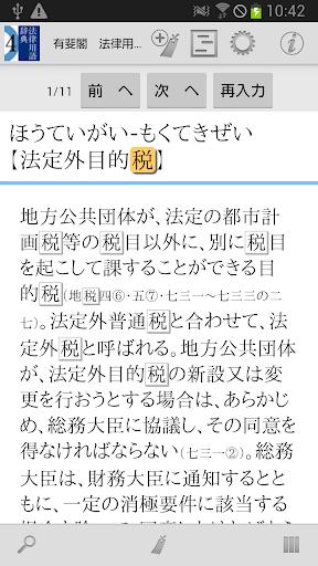 【免費書籍App】有斐閣 法律用語辞典 第4版-APP點子