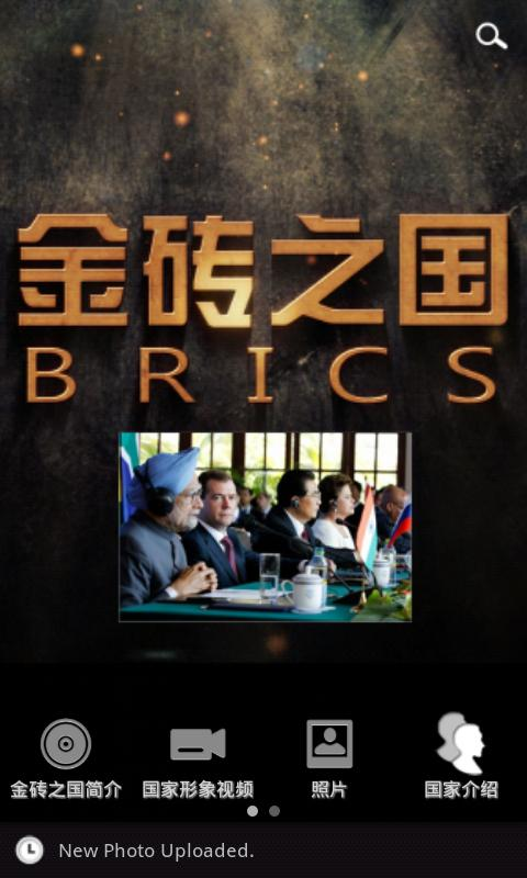 BRICS app for CCTV.- screenshot