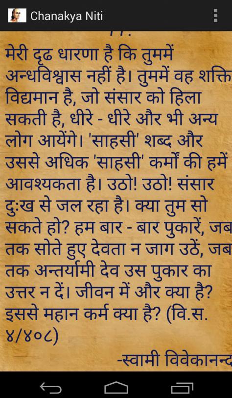 Screenshots of Chanakya Niti (hindi-Eng) for Android