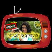 Bangla Eid Natok