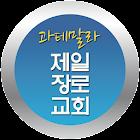제일장로교회 icon