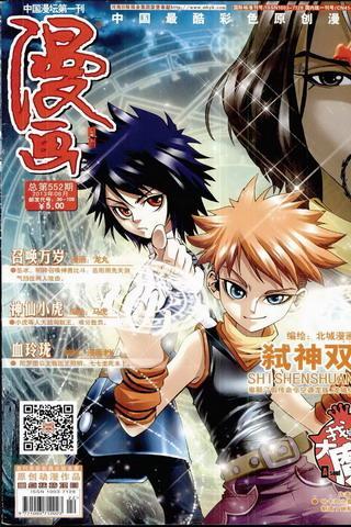 漫画月刊·哈版 月刊 2013年08期