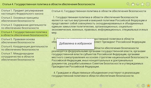 玩免費書籍APP 下載Закон о безопасности app不用錢 硬是要APP