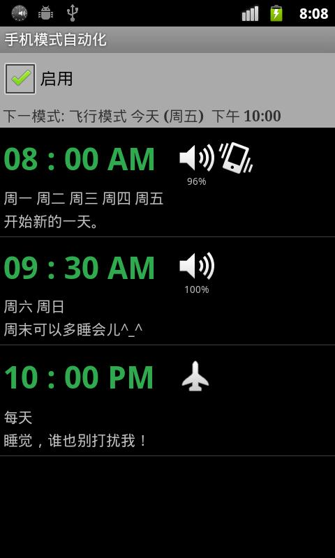 Ring Scheduler- screenshot