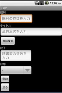 Free Download 読破 APK for Android