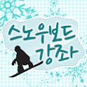 Snowboard Course logo