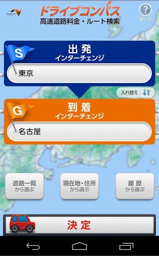 ドライブコンパスアプリ