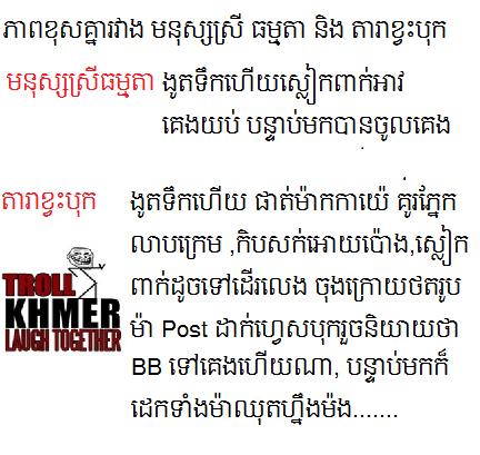Khmer Troll
