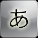 일본어 히라가나 따라쓰기 icon