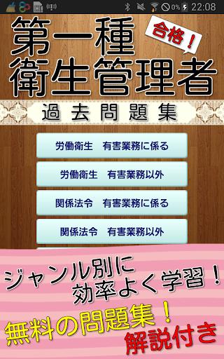 玩教育App|第一種衛生管理者 過去問題集免費|APP試玩