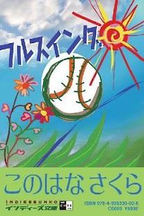 フルスイング/インディーズ文庫立ち読み版- screenshot thumbnail