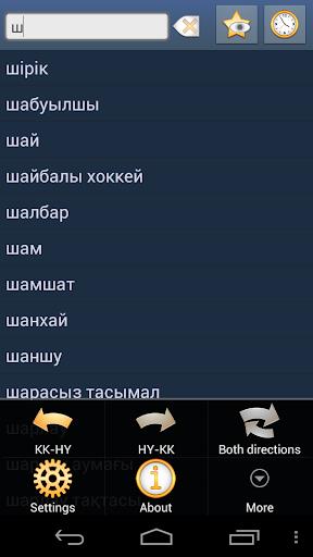 Казахско Армянский Словарь