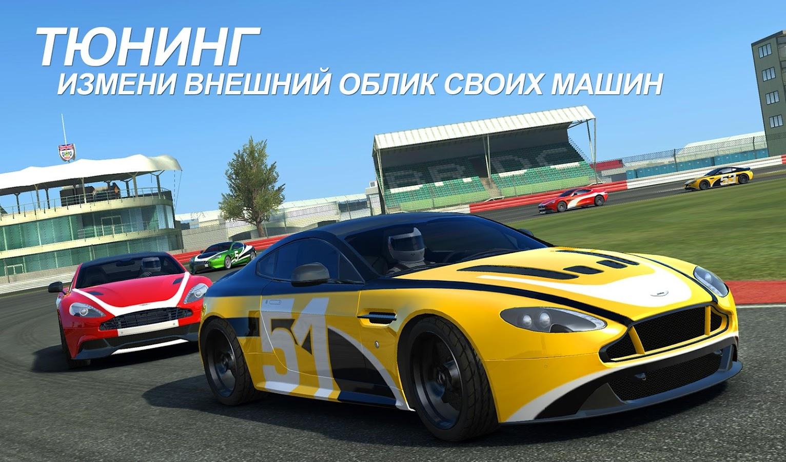 кэш для real racing 3 для android