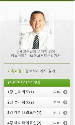 [JJH]정보처리 데이터통신