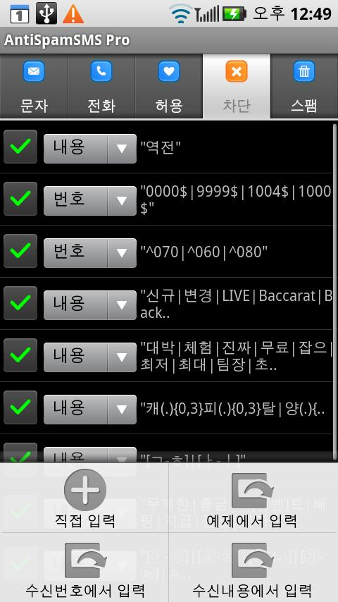 AntiSpamSMS Pro- screenshot