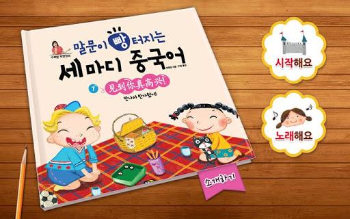 수퍼맘 박현영의 말문이 빵 터지는 세 마디 중국어 7권