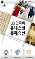 Screenshot of 한국의 유네스코 세계유산