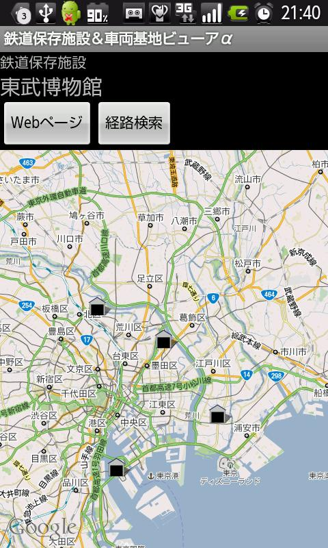 鉄道保存施設&車両基地ビューアα - screenshot