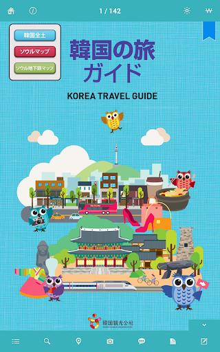 韓国の旅ガイド