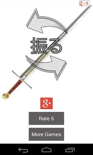 剣スイングサウンドウェポン